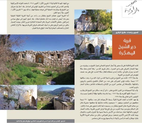 حجر الزاوية - قرية دير الشيخ المهجرة