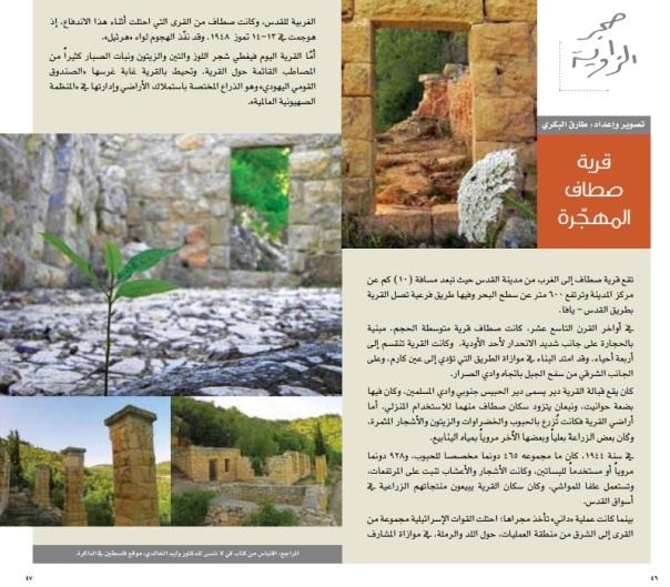 حجر الزاوية - قرية صطاف المهجرة