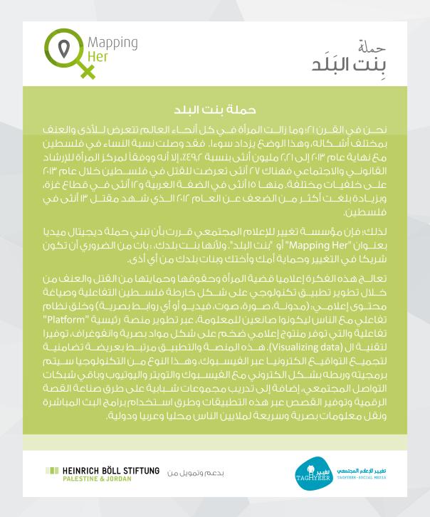النص التعريفي باللغة العربية بحملة بنت البلد